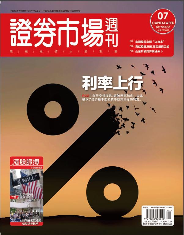证券市场周刊2017年第4期