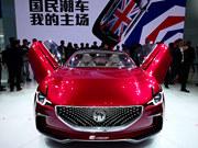 上汽集团MG E-motion概念车全球首发 开启MG品牌增速新时代