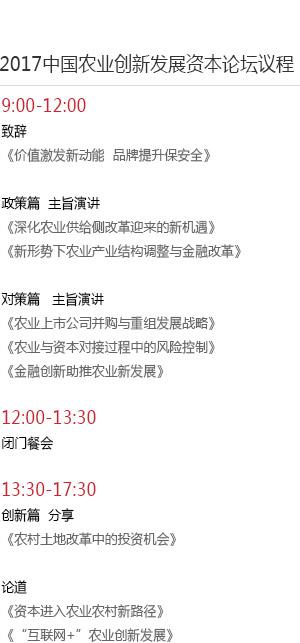 中国农业创新发展资本论坛议程安排