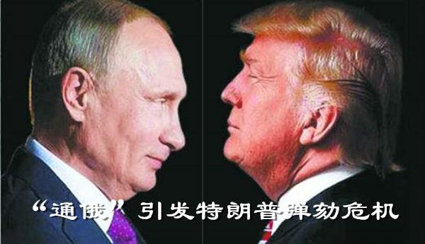"""""""通俄""""引发特朗普弹劾危机"""