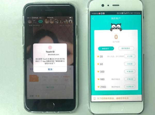 映客。左iPhone,右安卓。