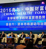 2016中国财富论坛