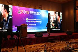 2015年中国煤焦钢产业大会