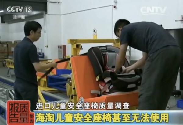 进口儿童安全座椅不合格率超三成 甚至未经3C认证
