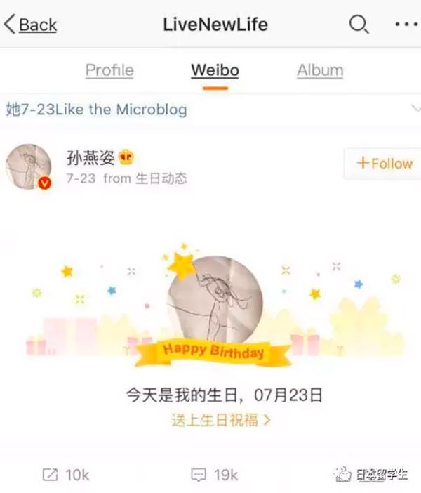 7月23日,危秋洁还在微博点赞。