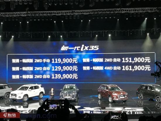 北京现代新一代ix35上市 售价11.99-16.19万元