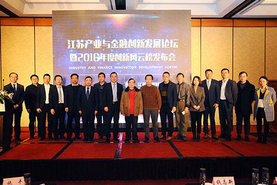 江苏产业与金融创新发展论坛暨2016年度创新风云榜发布会