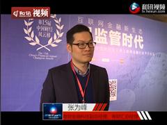 粤财汇张为峰:备案能更好地提升整个互金业