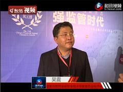吴震:备案时间对企业和监管双方都是考验