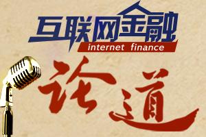 和讯网品牌栏目《互联网金融论道》