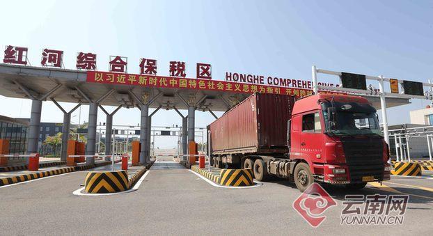一季度红河综合保税区进出口贸易额大幅增长。