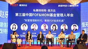 圆桌论坛二:财富管理新时代
