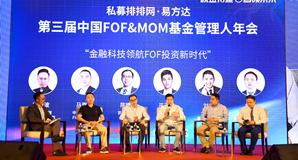 圆桌论坛四:金融科技领航FOF投资新时代