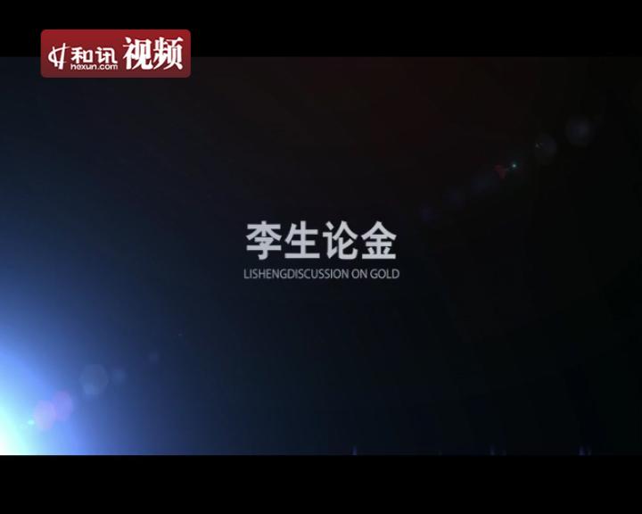 李生论金:早盘急涨难延续 1251.5决定金价多空