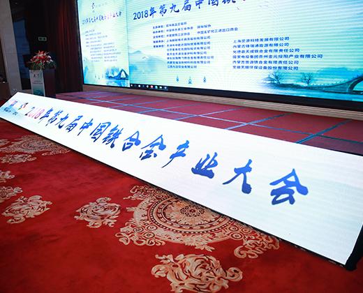 2018中国铁合金产业大会