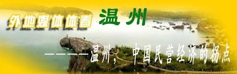 温州如此有名,为何人均GDP会在浙江省排名倒数第一?
