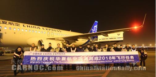 图:到场领导与G52734航班机组人员相符影