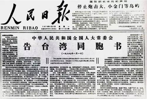 1979年元旦,全国人大常委会发外了《告台湾同胞书》,郑重宣示了争夺故国和平同一的大政现在的,清晰挑出了一系列发展两岸相关、促进和平同一进程的政策措施。