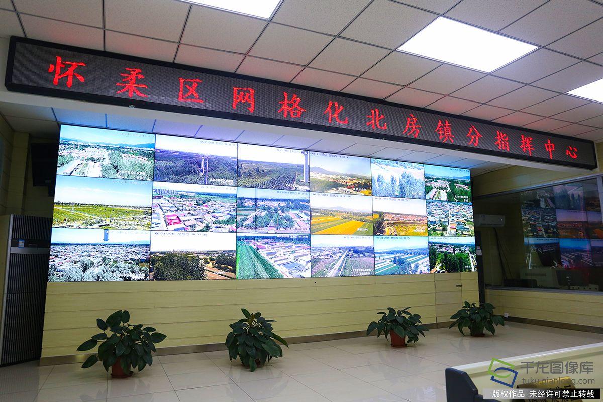 2018年6月21日,北京市怀软区网格化北房镇分指挥中心(图片来源:tuku.qianlong.com)。千龙网记者 耿子叶摄
