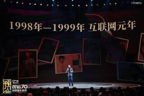今天中国专门著名的企业,新浪、搜狐、网易、腾讯、百度、阿里、360、京东等等,通盘诞生在1998年二季度到1999年四季度,它们已经成为了当今中国商业界最主要的一片面力量。