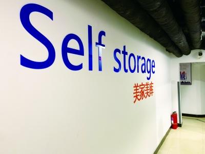 方庄地区居民在由地下空间改造而成的自助仓储间储物。王晨焱摄