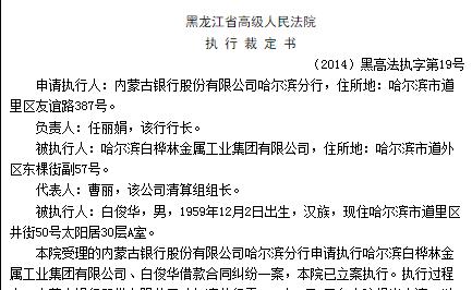 内蒙古银行2中层干部勾结评估机构,7000万土地估出2亿元,借款人破产1.3亿本金一分