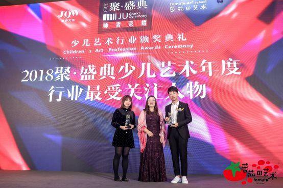 蕃茄田艺术第七届教育年会颁奖典礼在沪举行