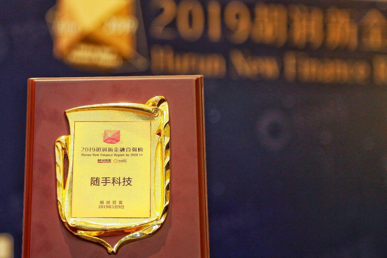 2019胡润新金融50强公布 随手科技连续四年上榜