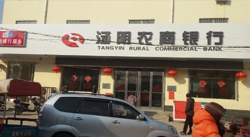 汤阴农商银行信贷员发放冒名贷款被判刑 曾导致多人信用记录不良