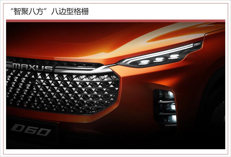 """新车尾部设计较为简洁,融入时下流行的贯穿式尾灯设计,灯组内部加入修长的横置灯带,两侧则采用竖置灯光单元构成,错落有致视觉效果醒目;同时,尾部中央设有""""MAXUS""""英文徽标。   上汽大通D60将率先搭载下一代Level 2.5级智能驾驶系统,能够实现封闭高速环境下接近Level 3级的超级巡航、拥堵道路中的自动跟车、智慧停车场内的无人自主泊车与车主远程召唤等功能,并带有基于AI人脸识别的驾驶员提醒系统。此外,新车将采用C2B智能定制购车模式,满足消费者的个性需求。(图/文 网"""