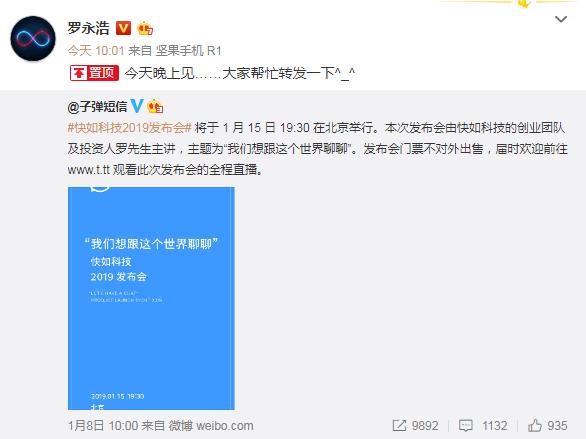 """之前有消息称快如科技打造了一款全新App,名为""""聊天宝""""。该软件全名为""""中国移动聊天宝"""",暗示它与中国移动有联系。有媒体此前曾拍到罗永浩现身中国移动南方基地,推测罗永浩团队可能与中国移动达成了合作。"""