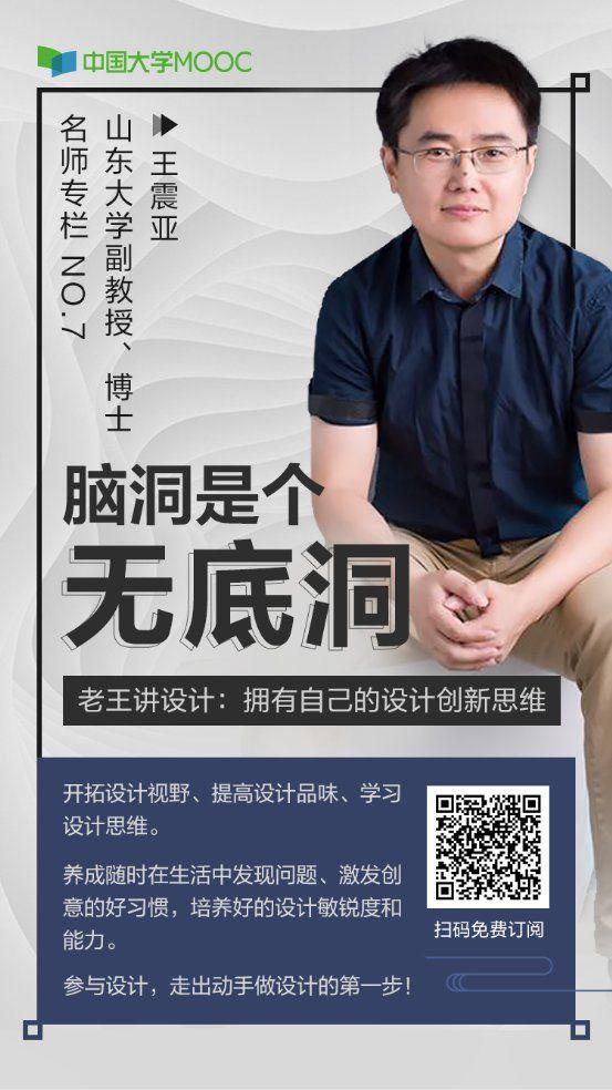 王震亚在江苏省进行慕课教学心得分享