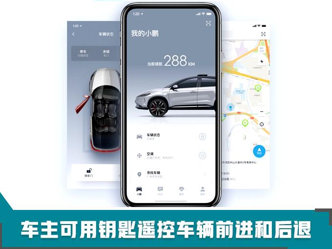 """小鹏G3围绕AI能力、自动辅助驾驶能力、远程管理和操作系统四个维度,构建全方位智能体验,并通过整车OTA升级服务赋予车辆不断迭代进化的能力,成为众多年轻态极智玩家的""""第一台智能汽车""""。在小鹏汽车眼里,汽车产品正在经历从工具到智能移动空间的转变,除了定义中的功能与技术要求,更要在智能配置上不断发展,而OTA自动升级就显得尤为重要。"""