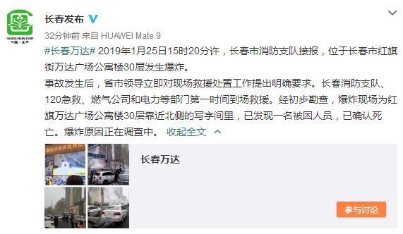 长春万达广场公寓楼突发爆炸!已致1人死亡