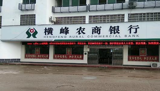 横峰农商银行被骗贷亿元 80后注册18家空壳公司诈骗
