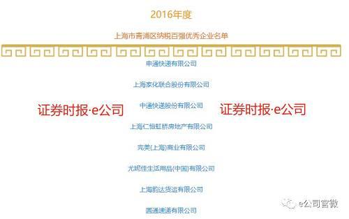 1月30日,有媒体报道称,上海达尔威2018年度缴税总额高达96亿元新台币(约21亿元人民币)。针对此情况,证券时报·e公司记者致电青浦区相关部门,其工作人员表示,上海达尔威在青浦区的纳税总额并没有外界报道的21亿那么多,或许是该公司统计的全国其他地区总和,而在青浦区的纳税金额超过12亿元。