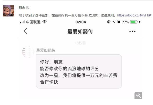 """据前豆瓣电影主编、影评人""""影志""""12日凌晨发布的消息,有网友向其提出修改《流浪地球》评分为一星,可提供一万元辛苦费的请求。不过影志表示不会更改分数。"""