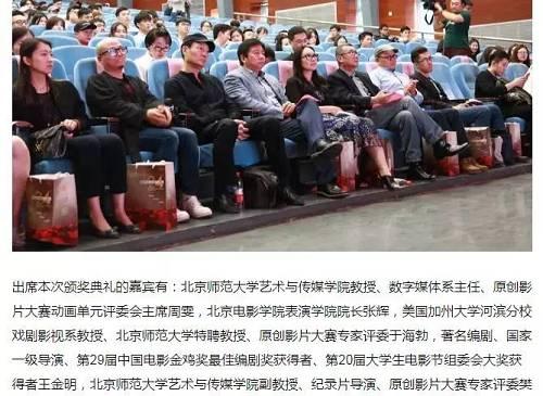 """北电金融班,学时24天学费27万,与赵薇、黄晓明、翟天临做""""同学"""""""