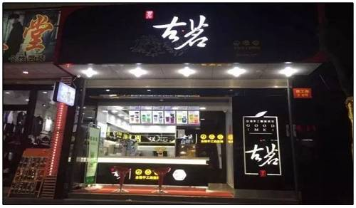 深夜,古茗是县城的街道上最亮的店铺