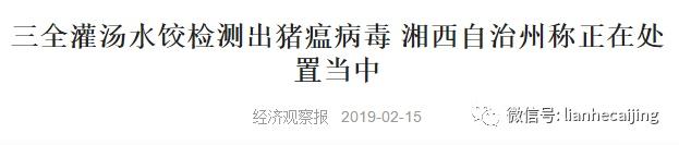 """曾上""""神七""""团队餐桌的三全食品曝""""中标""""猪瘟病毒"""
