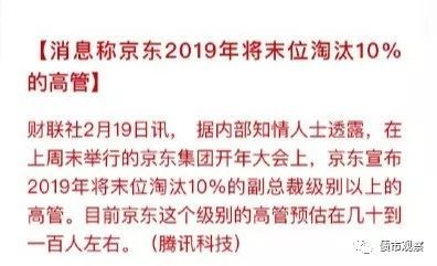 """京东宣布淘汰10%高管,一场有""""预谋""""的内部清理!"""