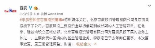 """百度回应""""李彦宏卸任百度投资董事""""称,李彦宏已于去年卸任董事。本次董事变更,属正常管理调整。北京百度投资管理有限公司是百度风投旗下子公司。百度风投主要投资全球初创期到成长期的人工智能项目,在北京、硅谷均设立区域总部。北京百度投资管理有限公司为百度风投下属的业务主体之一,主要负责中国境内的基金管理业务。(新浪科技)"""