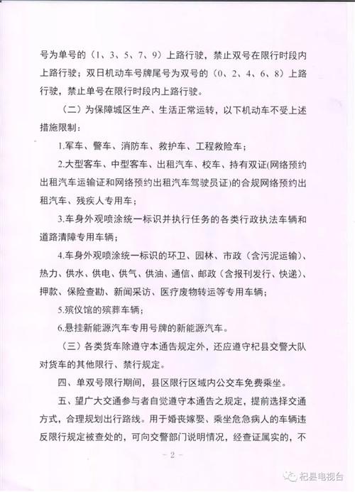 河南杞县3月份实行单双号限行 期间县区公交免费乘坐