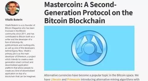 由 Vitalik Buterin 在 2013 年 11 月撰写的 Mastercoin 项目介绍,当时 V 神还在 Bitcoin Magazine 做记者、编辑工作。未来以太坊以及基于以太坊区块链的项目,绝大多数都采取了 ICO 的融资方式。