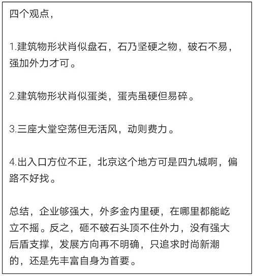 互联网公司倒在望京SOHO,又怪风水?