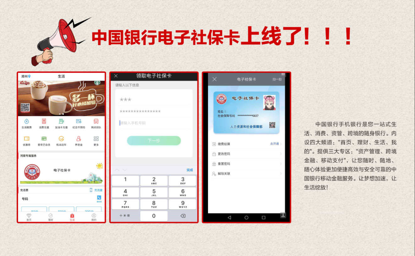 中国银行手机银行电子社保卡签发全省上线了