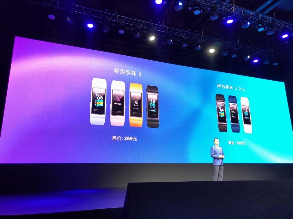 华为手环3Pro发布:配备NFC支持刷公交乘车