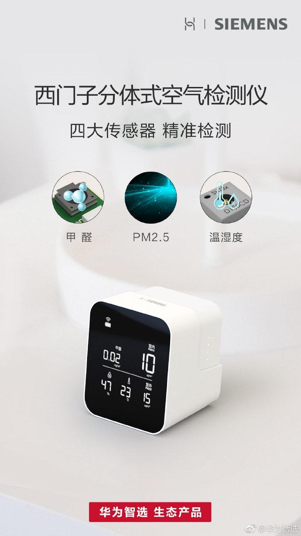 华为智选发布西门子分体式空气检测仪:四大传感器