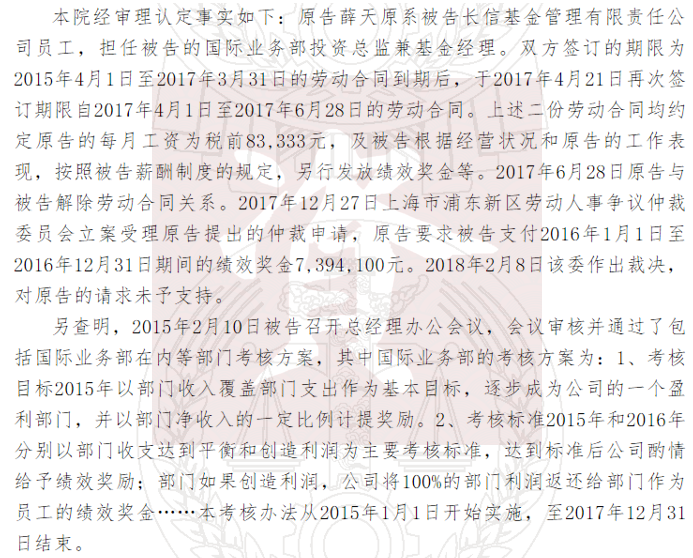 此外,2015年,薛天所在的国际业务部的绩效奖励为187.62万元,长信基金实际发放薛天绩效奖金167万元。