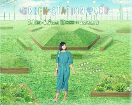 大阪车站城(OSAKA STATION CITY)——最新最有趣的旅游攻略,爽玩你都要
